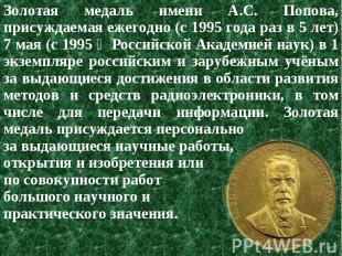 Золотая медаль имени А.С. Попова, присуждаемая ежегодно (c 1995 года раз в 5 лет