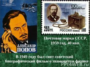 В 1949 году был снят советский биографический фильм о знаменитом физике В 1949 г