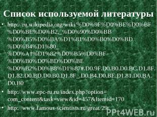 http://ru.wikipedia.org/wiki/%D0%9F%D0%BE%D0%BF%D0%BE%D0%B2,_%D0%90%D0%BB%D0%B5%