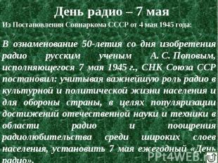 Из ПостановленияСовнаркомаСССРот4 мая1945 года: Из