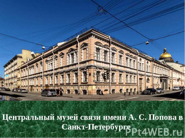 Центральный музей связи имени А. С. Попова в Санкт-Петербурге Центральный музей связи имени А. С. Попова в Санкт-Петербурге