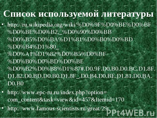 http://ru.wikipedia.org/wiki/%D0%9F%D0%BE%D0%BF%D0%BE%D0%B2,_%D0%90%D0%BB%D0%B5%D0%BA%D1%81%D0%B0%D0%BD%D0%B4%D1%80_%D0%A1%D1%82%D0%B5%D0%BF%D0%B0%D0%BD%D0%BE%D0%B2%D0%B8%D1%87#.D0.9F.D0.B0.D0.BC.D1.8F.D1.82.D0.BD.D0.B0.D1.8F_.D0.B4.D0.BE.D1.81.D0.B…