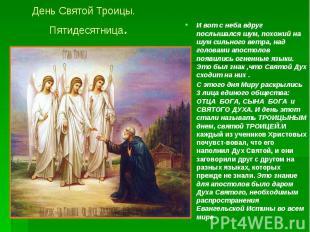 День Святой Троицы. Пятидесятница. И вот с неба вдруг послышался шум, похожий на