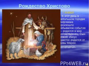 Рождество Христово 7 января В этот день в небольшом городке Вифлееме произошло н