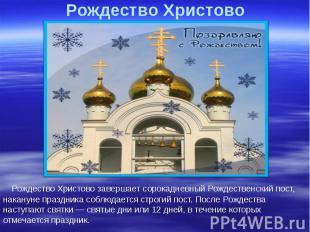 Рождество Христово Рождество Христово завершает сорокадневный Рождественский пос