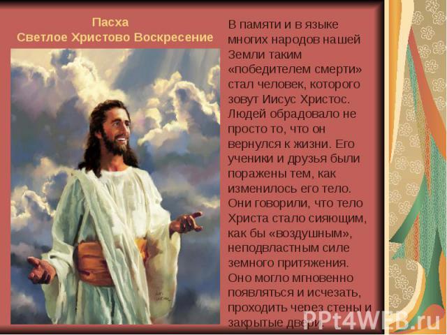 Пасха Светлое Христово Воскресение