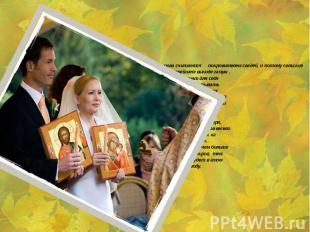 Праздник Покрова считается покровителем свадеб, и потому сельские девицы молятся