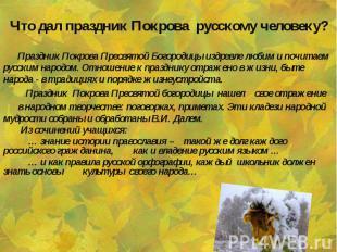 Что дал праздник Покрова русскому человеку? Праздник Покрова Пресвятой Богородиц