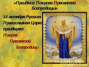 «Праздник Покрова Пресвятой Богородицы» 14 октября Русская Православная Церковь