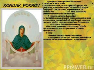 История этого праздника восходит к середине Х века, когда в Константинополе, во
