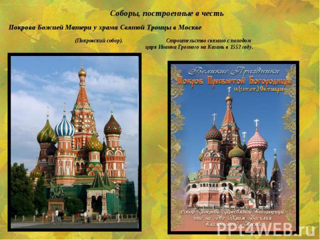 Соборы, построенные в честь Соборы, построенные в честь Покрова Божией Матери у храма Святой Троицы в Москве (Покровский собор). Строительство связано с походом царя Иоанна Грозного на Казань в 1552 году.