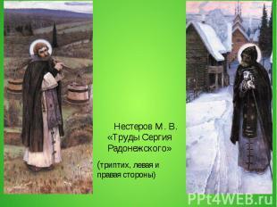 Нестеров М. В. «Труды Сергия Радонежского» Нестеров М. В. «Труды Сергия Радонежс