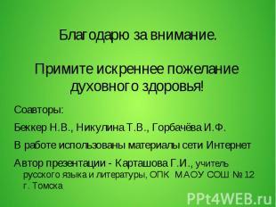 Соавторы: Беккер Н.В., Никулина Т.В., Горбачёва И.Ф. В работе использованы матер