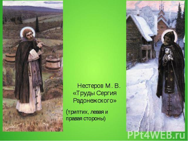 Нестеров М. В. «Труды Сергия Радонежского» Нестеров М. В. «Труды Сергия Радонежского» (триптих, левая и правая стороны)