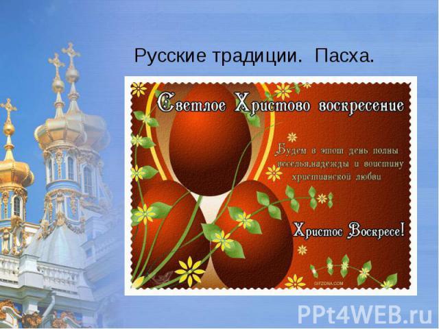 Русские традиции. Пасха.