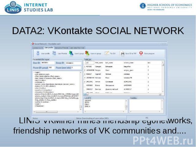 DATA2: VKontakte SOCIAL NETWORK LINIS VKMiner mines friendship egonetworks, friendship networks of VK communities and....