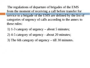 The regulations of departure of brigades of the EMS from the moment of receiving