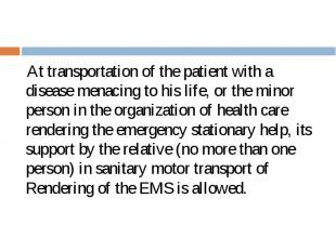 At transportation of the patient with a disease menacing to his life, or the min