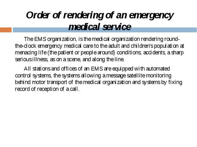 The EMS organization, is the medical organization rendering round-the-clock emergency medical care to the adult and children's population at menacing life (the patient or people around) conditions, accidents, a sharp serious illness, as on a scene, …