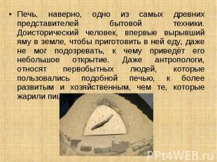 Печь, наверно, одно из самых древних представителей бытовой техники. Доисторичес