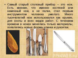 Самый старый столовый прибор – это нож. Есть мнение, что именно костяной или кам