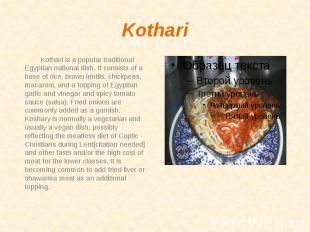 Kothari Kothari is a popular traditional Egyptian national dish. It consists of