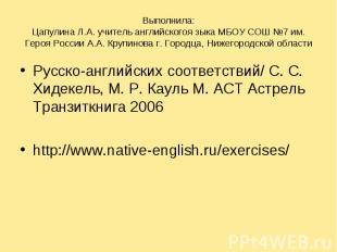 Русско-английских соответствий/ С. С. Хидекель, М. Р. Кауль М. ACT Aстрель Транз