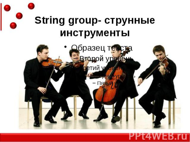 String group- струнные инструменты