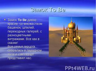 Замок To Be дивно красив, со множеством башенок, шпилей, переходных галерей, с р