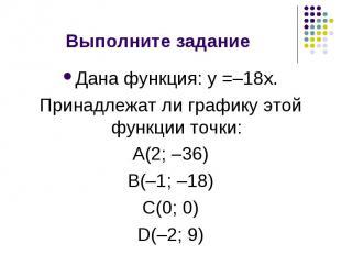 Дана функция: y =–18x. Дана функция: y =–18x. Принадлежат ли графику этой функци