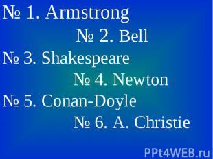 № 1. Armstrong № 1. Armstrong № 2. Bell № 3. Shakespeare № 4. Newton № 5. Conan-