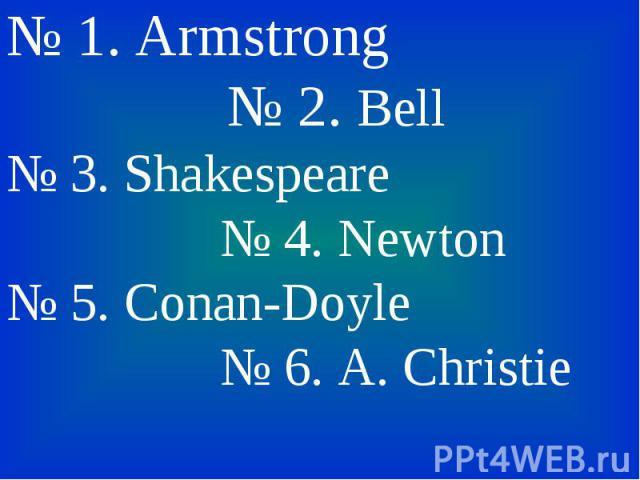 № 1. Armstrong № 1. Armstrong № 2. Bell № 3. Shakespeare № 4. Newton № 5. Conan-Doyle № 6. A. Christie