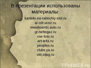 В презентации использованы материалы: kartinki-na-rabochiy-stol.ru ai-cdr.ucoz.r