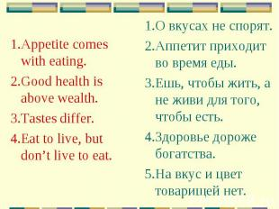 1.Appetite comes with eating. 2.Good health is above wealth. 3.Tastes differ. 4.