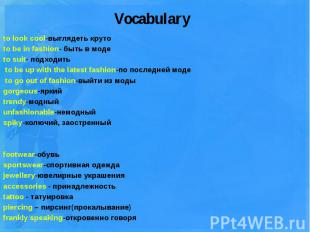 Vocabulary to look cool-выглядеть круто to be in fashion- быть в моде to suit- п