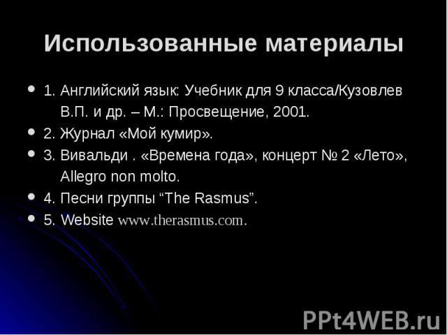 """1. Английский язык: Учебник для 9 класса/Кузовлев 1. Английский язык: Учебник для 9 класса/Кузовлев В.П. и др. – М.: Просвещение, 2001. 2. Журнал «Мой кумир». 3. Вивальди . «Времена года», концерт № 2 «Лето», Allegro non molto. 4. Песни группы """"The …"""