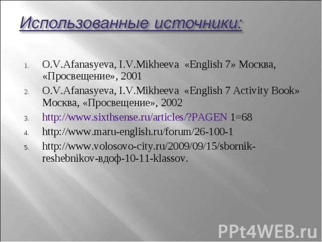 O.V.Afanasyeva, I.V.Mikheeva «English 7» Москва, «Просвещение», 2001 O.V.Afanasyeva, I.V.Mikheeva «English 7» Москва, «Просвещение», 2001 O.V.Afanasyeva, I.V.Mikheeva «English 7 Activity Book» Москва, «Просвещение», 2002 http://www.sixthsense.ru/art…