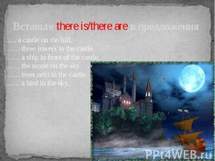 Вставьте there is/there are в предложения