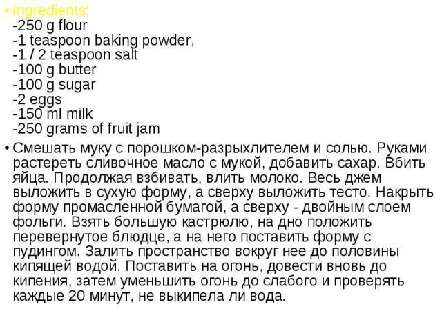 Ingredients: -250 g flour -1 teaspoon baking powder, -1 / 2 teaspoon salt -100 g butter -100 g sugar -2 eggs -150 ml milk -250 grams of fruit jam Ingredients: -250 g flour -1 teaspoon baking powder, -1 / 2 teaspoon salt -100 g butter -100 g sugar -2…
