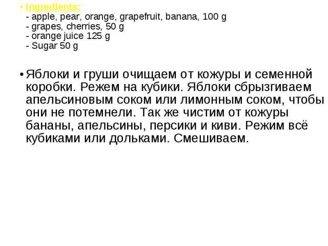 Ingredients: - apple, pear, orange, grapefruit, banana, 100 g - grapes, cherries, 50 g - orange juice 125 g - Sugar 50 g Ingredients: - apple, pear, orange, grapefruit, banana, 100 g - grapes, cherries, 50 g - orange juice 125 g - Sugar 50 g Яблоки …