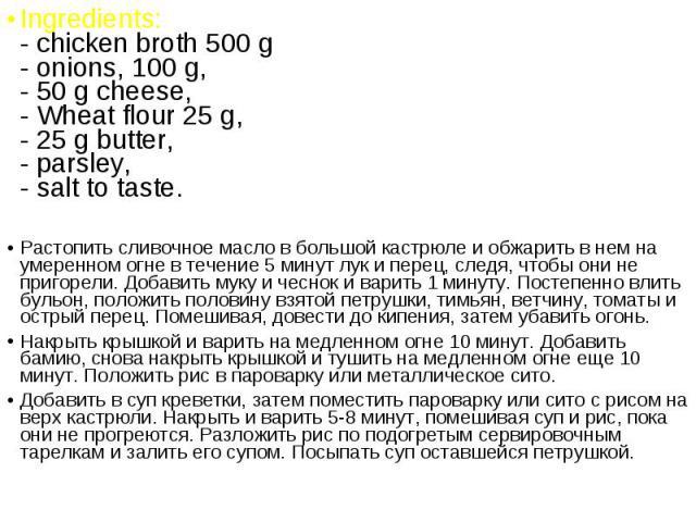 Ingredients: - chicken broth 500 g - onions, 100 g, - 50 g cheese, - Wheat flour 25 g, - 25 g butter, - parsley, - salt to taste. Ingredients: - chicken broth 500 g - onions, 100 g, - 50 g cheese, - Wheat flour 25 g, - 25 g butter, - parsley, - salt…
