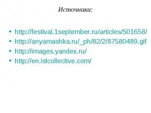 http://festival.1september.ru/articles/501658/ http://festival.1september.ru/art