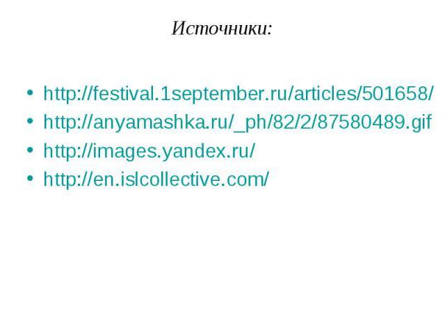 http://festival.1september.ru/articles/501658/ http://festival.1september.ru/articles/501658/ http://anyamashka.ru/_ph/82/2/87580489.gif http://images.yandex.ru/ http://en.islcollective.com/