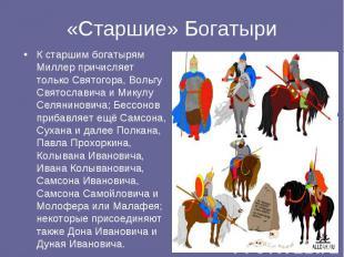 К старшим богатырям Миллер причисляет только Святогора, Вольгу Святославича и Ми