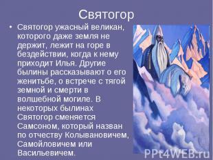 Святогор ужасный великан, которого даже земля не держит, лежит на горе в бездейс