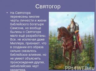 На Святогора перенесены многие черты личности и жизни библейского богатыря Самсо