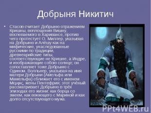 Стасов считает Добрыню отражением Кришны, воплощения Вишну, воспеваемого в Харив