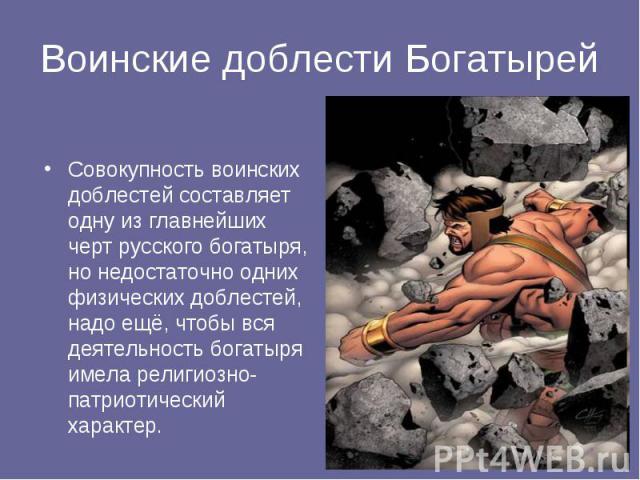 Совокупность воинских доблестей составляет одну из главнейших черт русского богатыря, но недостаточно одних физических доблестей, надо ещё, чтобы вся деятельность богатыря имела религиозно-патриотический характер.
