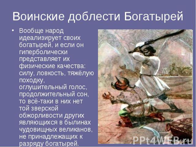 Вообще народ идеализирует своих богатырей, и если он гиперболически представляет их физические качества: силу, ловкость, тяжёлую походку, оглушительный голос, продолжительный сон, то всё-таки в них нет той зверской обжорливости других являющихся в б…