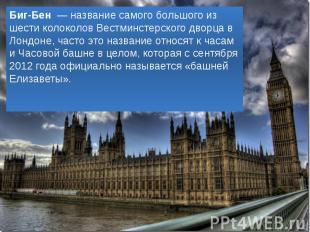 Биг-Бен — название самого большого из шести колоколов Вестминстерского дворца в
